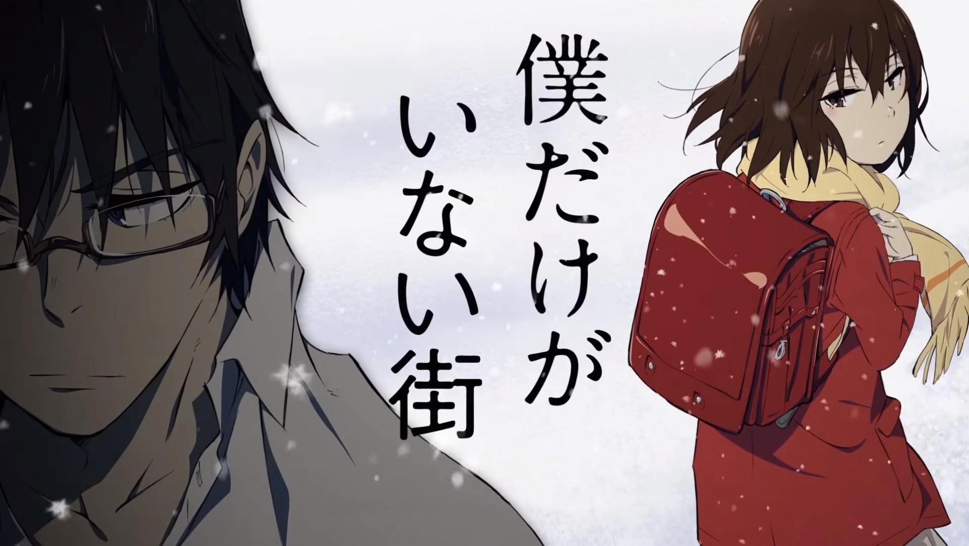 Erased / Boku Dake Ga Innai Machi